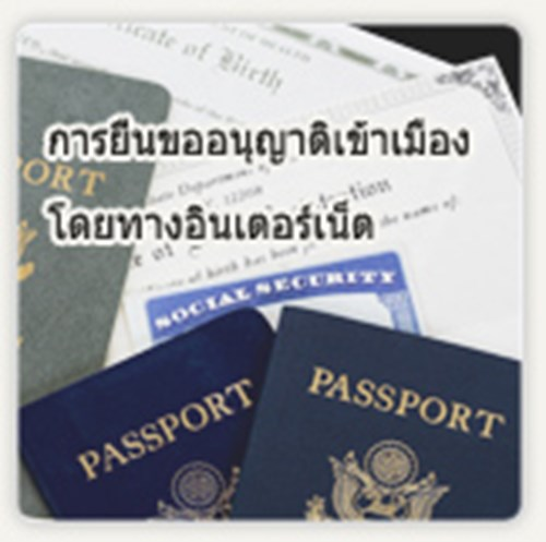 Online Application for R.O.C. (Taiwan) Travel Authorization Certificate (Applicable to citizens of India, Vietnam, Indonesia, Myanmar, Cambodia and Lao)